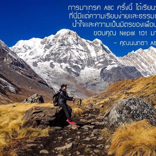 Annapurna Base Camp Trek Khun Aim Nepal101