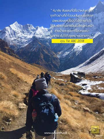 Annapurna Base Camp Trek Khun Tie Nepal101