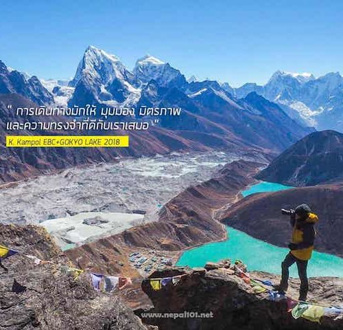 Everest Base Camp And Gokyo Trek Khun Kampol Nepal101