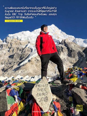 Everest Base Camp Trek Khun Agkarat Nepal101