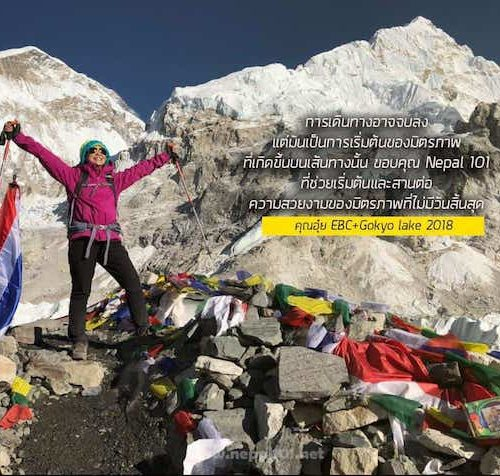 Everest Base Camp Trek Khun Oui Nepal101